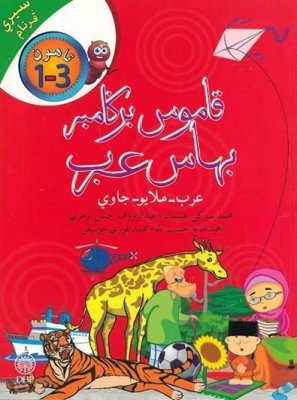 Kamus Bergambar Bahasa Arab Tahun 1-3: Arab-Melayu-Jawi