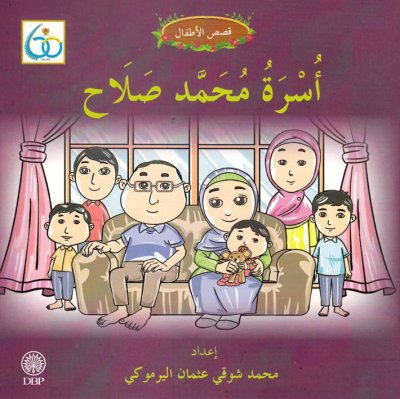 Keluarga Muhammad Soleh (Bahasa Arab)