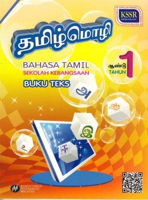 Bahasa Tamil Tahun 1 SK (Buku Teks)
