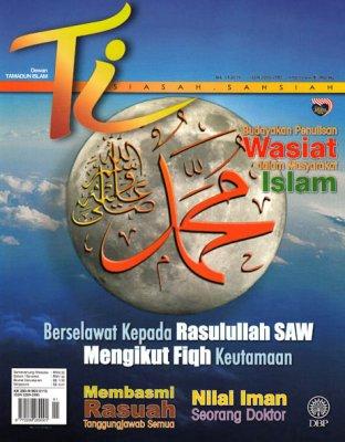 Dewan Tamadun Islam Januari 2015