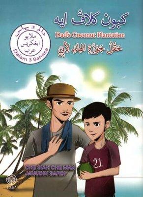 Kebun Kelapa Ayah (Dalam Tiga Bahasa Melayu, Inggeris, Arab)