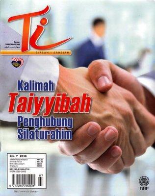 Dewan Tamadun Islam Julai 2018