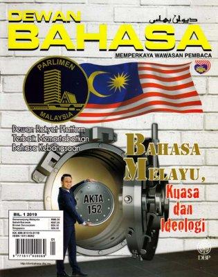 Dewan Bahasa Januari 2019
