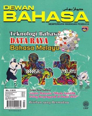 Dewan Bahasa Mac 2019