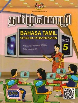 Bahasa Tamil Tahun 5 SK