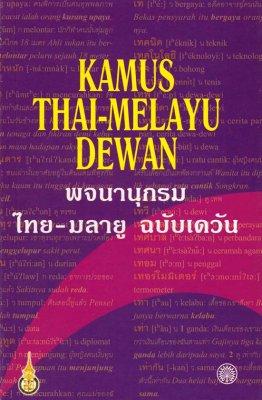 Kamus Thai -Melayu Dewan