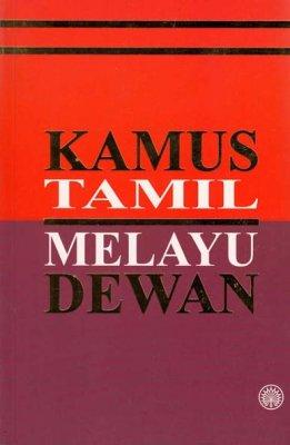 Kamus Tamil-Melayu Dewan