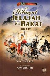 Hikayat Jelajah ke Barat Jilid 4