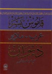 Kamus Besar Arab-Melayu Dewan