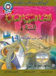 Bahasa Arab Tinggi Tingkatan 4