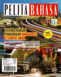 Pelita Bahasa Ogos 2016