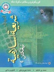 Pendidikan Syariah Islamiah Tingkatan 4