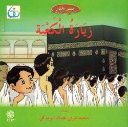 Melawat Kaabah