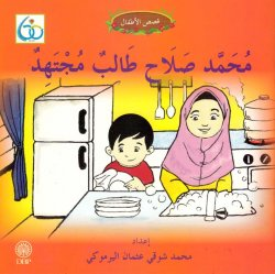 Hidup yang Ceria (Bahasa Arab)