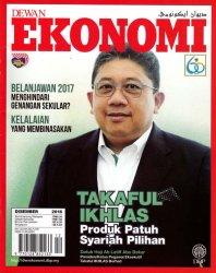 Dewan Ekonomi Disember 2016