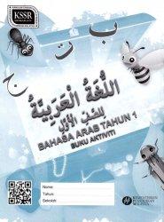 Bahasa Arab Tahun 1 SK (Buku Aktiviti)