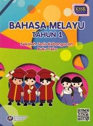 Bahasa Melayu Tahun 1 SJK (Buku Teks)