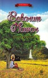 Novel Remaja: Seharum Mawar