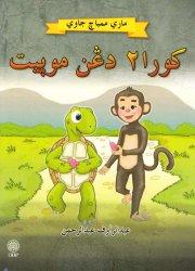 Kura-kura dengan Monyet (Mari Membaca Jawi)