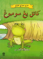 Katak yang Sombong (Mari Membaca Jawi)