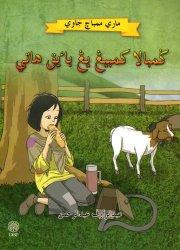 Gembala Kambing yang Baik Hati (Mari Membaca Jawi)