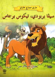 Singa Berbudi, Tikus Berjasa (Mari Membaca Jawi)