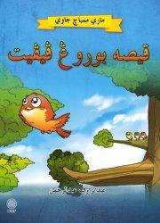 Kisah Burung Pipit (Mari Membaca Jawi)