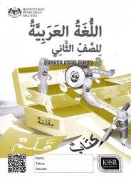 Bahasa Arab Tahun 2 SK (BA)