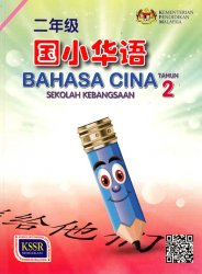 Bahasa Cina Tahun 2 SK (BT)