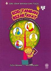 Kod Tangan Bijak Ayat Buku 5: Istimewa untuk Kanak-kanak Berkeperluan Khas