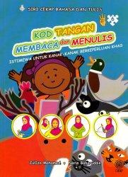 Kod Tangan Membaca dan Menulis Buku 6: Istimewa untuk Kanak-kanak Berkeperluan Khas