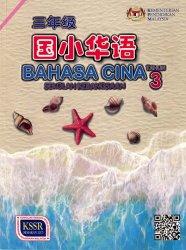 Bahasa Cina Tahun 3 SK (BT)