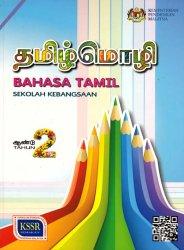 Bahasa Tamil Tahun 2 SK (BT)