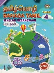 Bahasa Tamil SK Tahun 4
