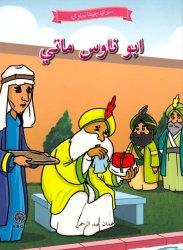 Abu Nawas Mati (Siri Cinta Jawi)