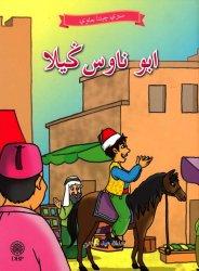 Siri Cinta Jawi: Abu Nawas Gila