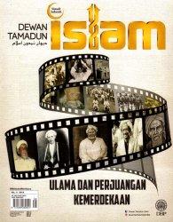 Dewan Tamadun Islam Ogos 2019
