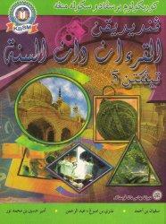 Pendidikan AL-Quran dan As-Sunnah Tingkatan 5