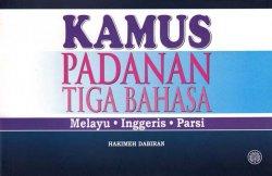 Kamus Padanan Tiga Bahasa Melayu-Inggeris-Parsi