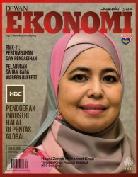 Dewan Ekonomi Julai 2015