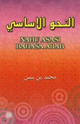 Nahu Asasi Bahasa Arab