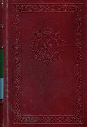 Kitab Pengetahuan Bahasa