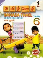 Bahasa Tamil Tahun 6 SK