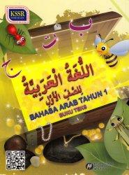 Bahasa Arab Tahun 1 SK (Buku Teks)