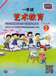 Pendidikan Kesenian Tahun 1 SJKC (Buku Teks)