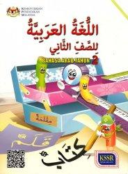Bahasa Arab Tahun 2 SK (BT)