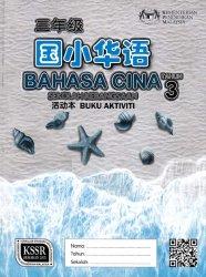 Bahasa Cina Tahun 3 SK (BA)