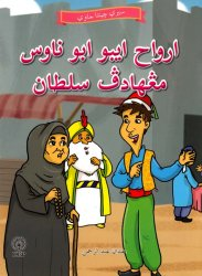 Arwah Ibu Abu Nawas Mengadap Sultan (Siri Cinta Jawi)